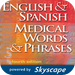 English & Spanish Phrases (Medical Dictionary)